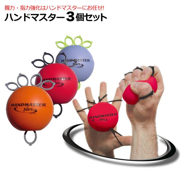 ハンドマスター 3個セット 握力 前腕 屈筋群 伸筋群 トレーニング器具 リハビリ 握力トレーニング ボール 握力強化