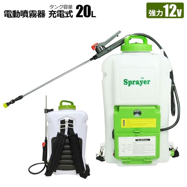 電動噴霧器 充電式 20L フルセット バッテリー式 背負い式 動噴 電動 噴霧器