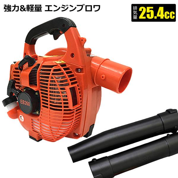 エンジンブロワー 25.4cc 強力ハイパワー 軽量 ブロワ ブロアー