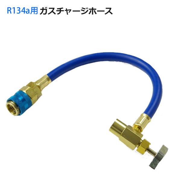 在庫処分 エアコン 空調工具 ガスチャージホース R134a エアコンガス カーエアコン ガスチャージ 補充 大特価
