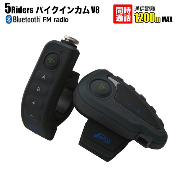 バイクインカムV8 1台 タンデムマイク 5人同時通話 通信距離1200m Bluetooth搭載 FMラジオ対応 ワイヤレス 無線機 防水 インターコム