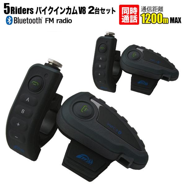 バイクインカムV8 2台セット タンデムマイク 5人同時通話 通信距離1200m Bluetooth搭載 FMラジオ対応 ワイヤレス 無線機 防水 インターコム