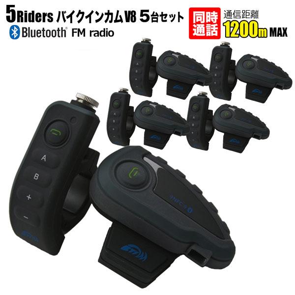 バイクインカムV8 5台セット タンデムマイク 5人同時通話 通信距離1200m Bluetooth搭載 FMラジオ対応 ワイヤレス 無線機 防水 インターコム
