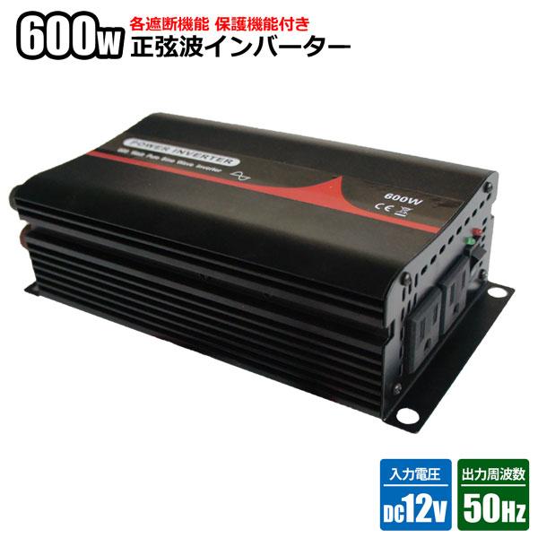 純正弦波インバーター 600W 12V 50Hz アウトドア キャンピングカー 防災 太陽光発電 発電機 変圧器