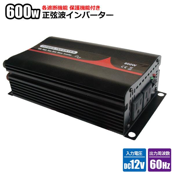 純正弦波インバーター 600W 12V 60Hz アウトドア キャンピングカー 防災 太陽光発電 発電機 変圧器