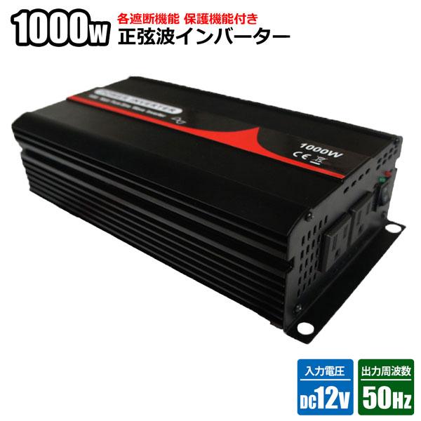 純正弦波インバーター 1000W 12V 50Hz アウトドア キャンピングカー 防災 太陽光発電 発電機 変圧器