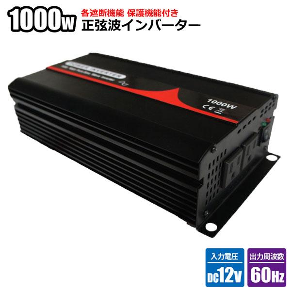 純正弦波インバーター 1000W 12V 60Hz アウトドア キャンピングカー 防災 太陽光発電 発電機 変圧器