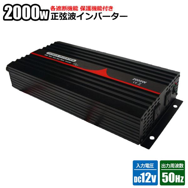 純正弦波インバーター 2000W 12V 50Hz アウトドア キャンピングカー 防災 太陽光発電 発電機 変圧器