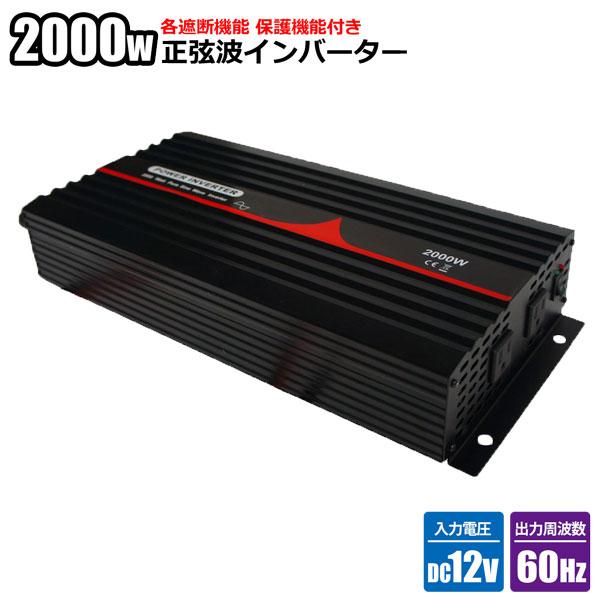 純正弦波インバーター 2000W 12V 60Hz アウトドア キャンピングカー 防災 太陽光発電 発電機 変圧器