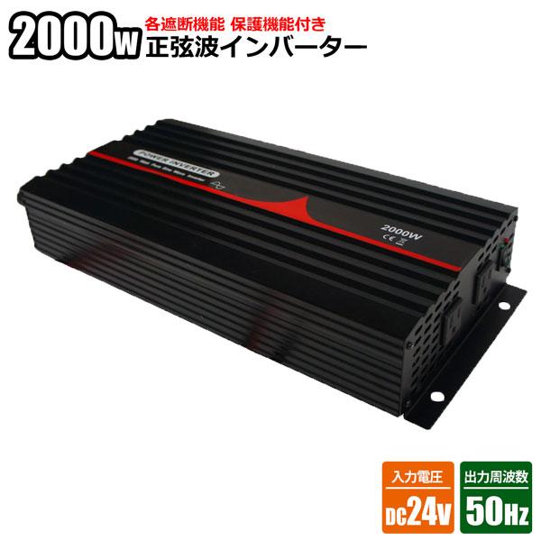 純正弦波インバーター 2000W 24V 50Hz アウトドア キャンピングカー 防災 太陽光発電 発電機 変圧器