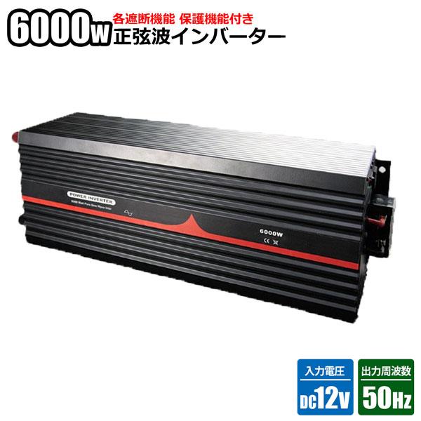 純正弦波インバーター 6000W 12V 50Hz アウトドア キャンピングカー 防災 太陽光発電 発電機 変圧器