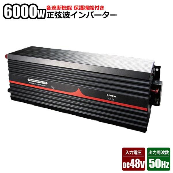純正弦波インバーター 6000W 48V 50Hz アウトドア キャンピングカー 防災 太陽光発電 発電機 変圧器