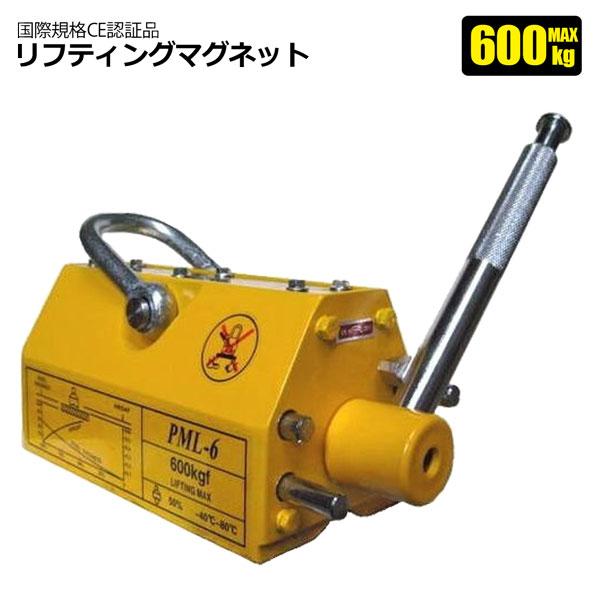 リフティングマグネット 600kg リフマグ 電源不要 永久磁石 ネオジウム磁石 マグネット