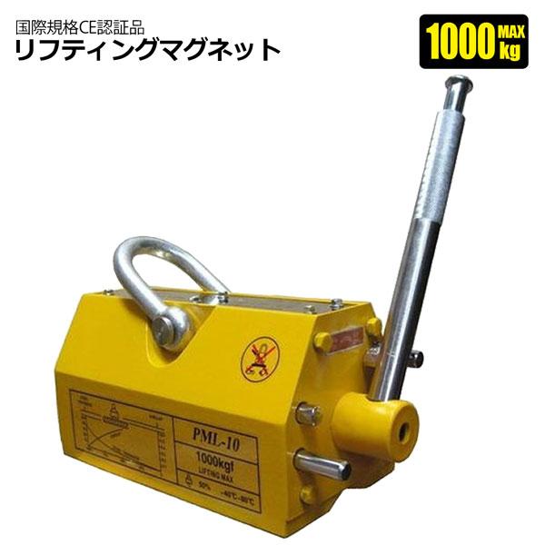 リフティングマグネット1000kg リフマグ 電源不要 永久磁石 ネオジウム磁石 マグネット