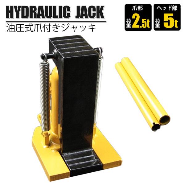 油圧ジャッキ 爪付きジャッキ 爪部2.5t ヘッド部5t 手動油圧式 ボトルジャッキ 車 トラック タイヤ交換 オイル交換