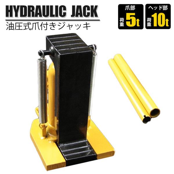 油圧ジャッキ 爪付きジャッキ 爪部5t ヘッド部10t 手動油圧式 ボトルジャッキ 車 トラック タイヤ交換 オイル交換