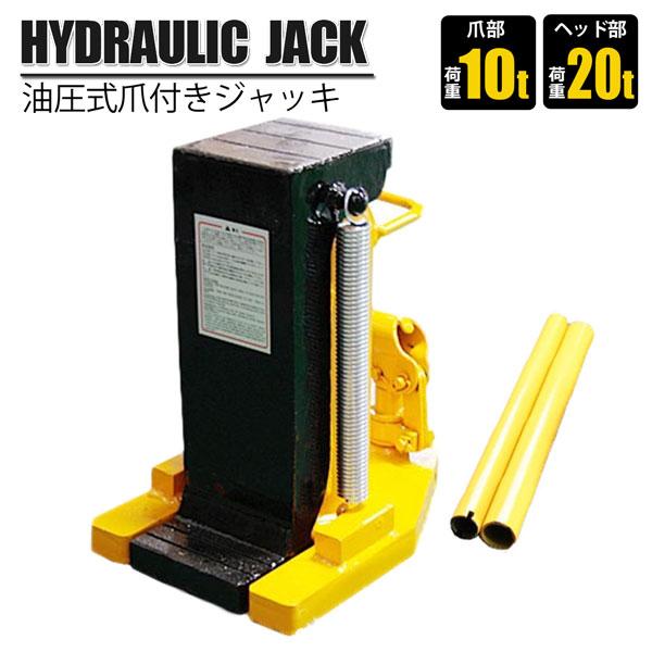 油圧ジャッキ 爪付きジャッキ 爪部10t ヘッド部20t 手動油圧式 ボトルジャッキ 車 トラック タイヤ交換 オイル交換