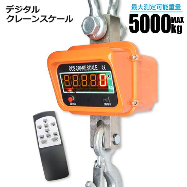 デジタルクレーンスケール 5000kg 充電式 5t 精密誤差 風袋機能付き 吊秤 はかり 計量器 送料無料
