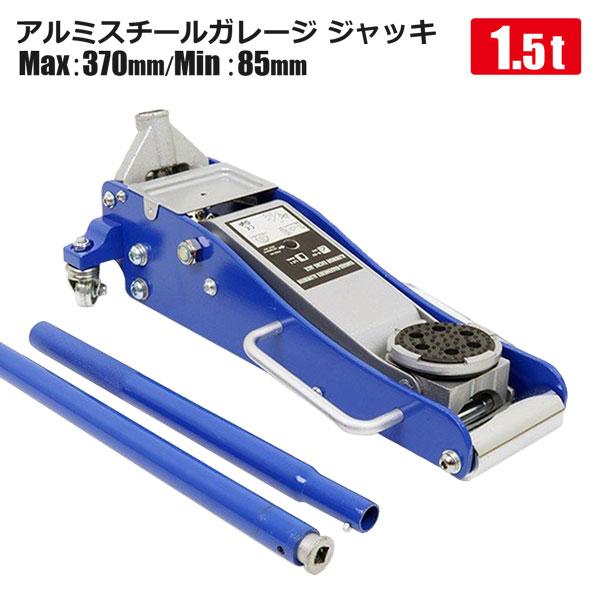 フロアジャッキ 1.5t アルミスチール 青 LEDライト付 ガレージジャッキ 低床 油圧 車 ローダウン車対応