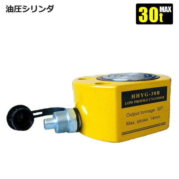 油圧シリンダ 30t 単動式 薄型 30トン シリンダー
