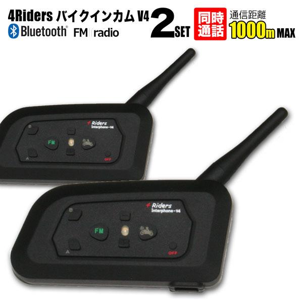 バイクインカムV4 2台セット タンデムマイク 4人同時通話 通信距離1km Bluetooth搭載 FMラジオ対応 ワイヤレス 無線機 防水 インターコム