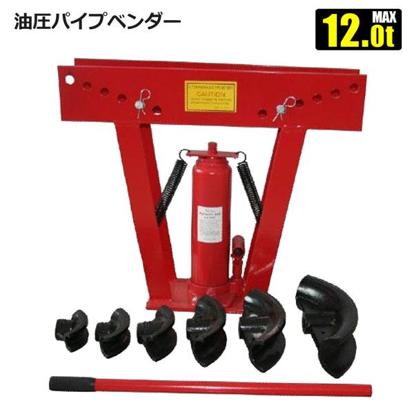 HOMEOWN DIY 工具 油圧パイプベンダー 12t テレビで話題 21.7~60.5mm対応 スーパーセール期間限定 パイプ曲げ ロールケージ 水道管 ガス管 マフラーなどに ビニールハウス 単管
