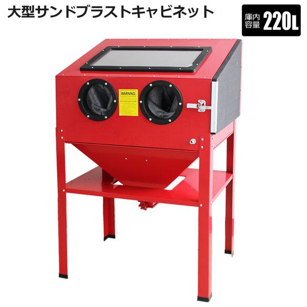大型サンドブラストキャビネット 220L サンドブラスター ショットブラスト ブラストガン付属 ライト付属