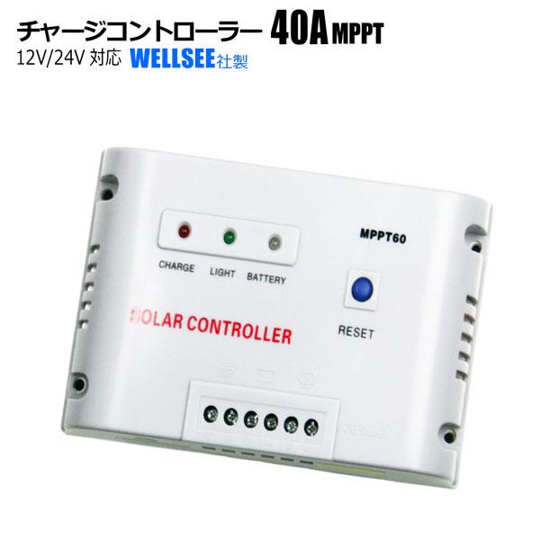チャージコントローラー 40A MPPT方式 12V系 24V系 太陽光発電 バッテリー充電器 自作ソーラーシステムに