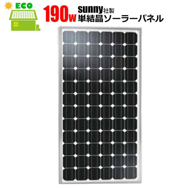 ソーラーパネル 190W 24V系 太陽光発電 単結晶 自作ソーラーシステムに