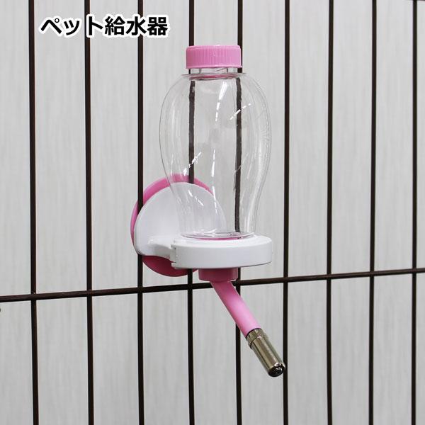 ペット用品 ペット給水器 半額 ウォーターボトル ピンク 小動物用 猫 全国一律送料無料 モルモット 犬 ウサギ フェレット