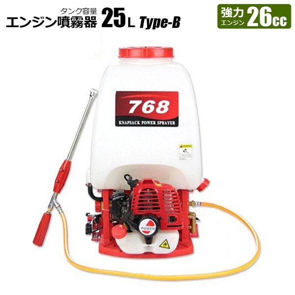 エンジン噴霧器 背負い式 25L タイプB フルセット 動噴 2サイクルエンジン 農薬散布機