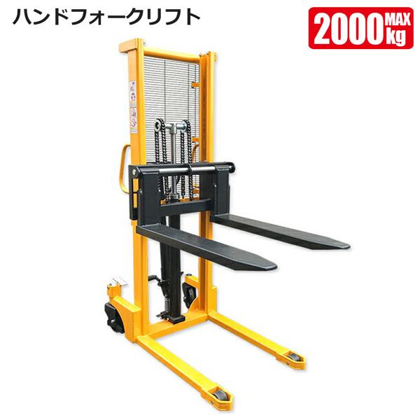 【ギフト】 パワーリフター 工場の荷物移動に 2t 爪幅可変 荷揚げ 積み込み:ホームオン 2000kg 倉庫 最高位1600mm ハンドフォークリフト-DIY・工具