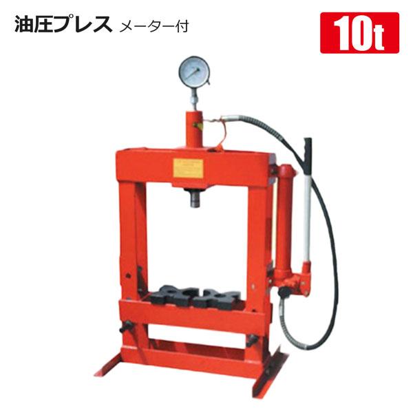 油圧プレス 10トン 門型 プレス機 メーター付 ショッププレス ブッシュ圧入 圧入機 10t 板金 赤