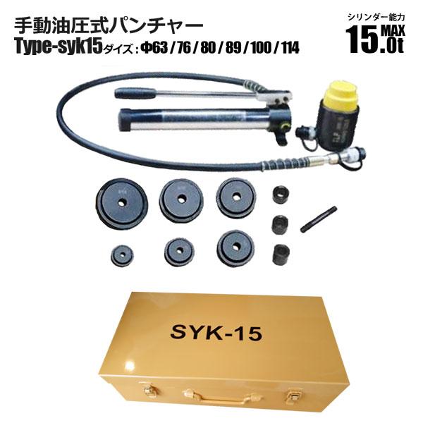 手動油圧パンチャー 15t ホルソー ダイス 3.2mm厚鉄板対応 穴あけ プロ用 Φ63 Φ76 Φ80 Φ89 Φ100 Φ114 マフラー作成や取り付け穴穿孔に