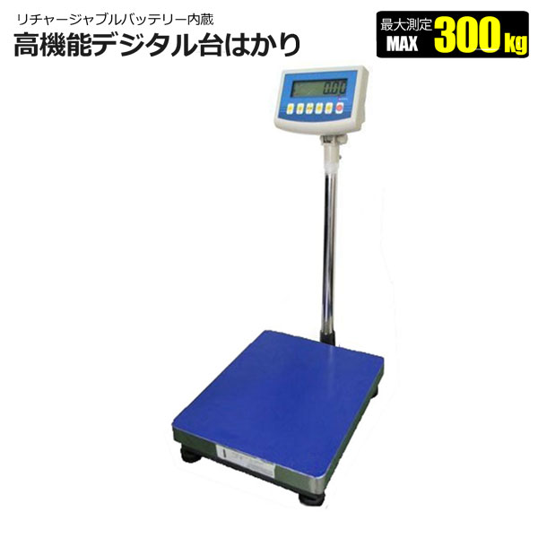 台はかり 300kg デジタルスケール 充電式 精密誤差 風袋機能付き はかり 計数機