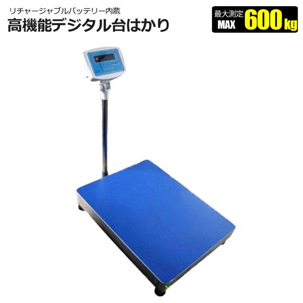 台はかり 600kg デジタルスケール 充電式 精密誤差 風袋機能付き はかり 計数機