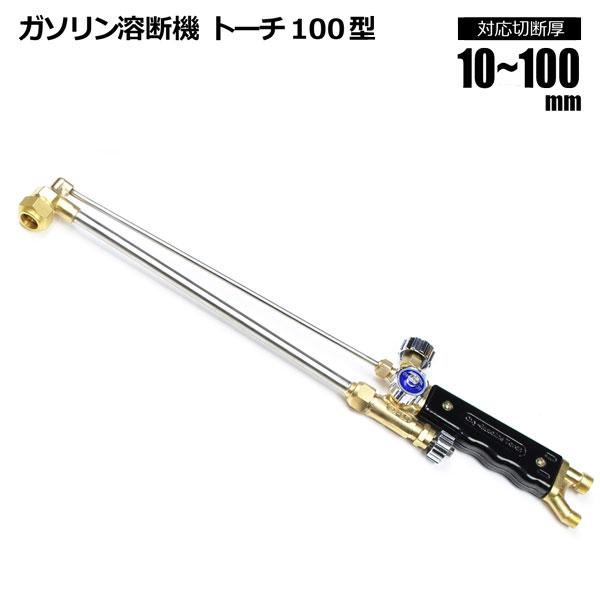 ガソリン酸素溶断機用 トーチ 100型 プロミネンスカッター 無加圧式 日本語版 溶断機