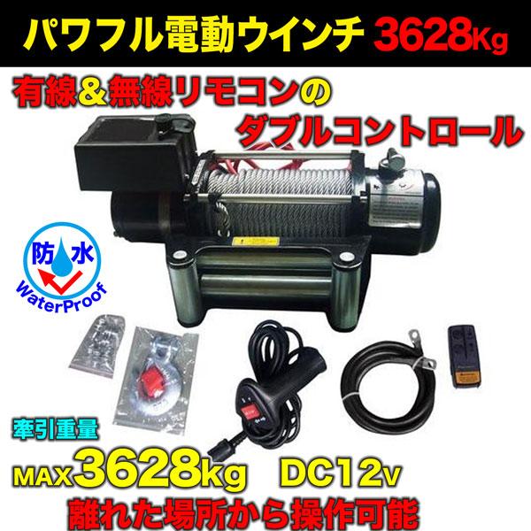 強力電動ウインチ Max3629kg DC12V 無線リモコン付き 防水 ウィンチ 牽引 ボート ジェットスキー ホイスト 巻上げ機