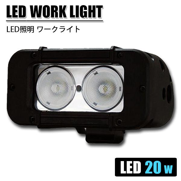 作業灯 LED ワークライト サーチライト 20W 12V 24V LEDライト 投光器 屋外照明 大型車 トラック 船舶 荷台