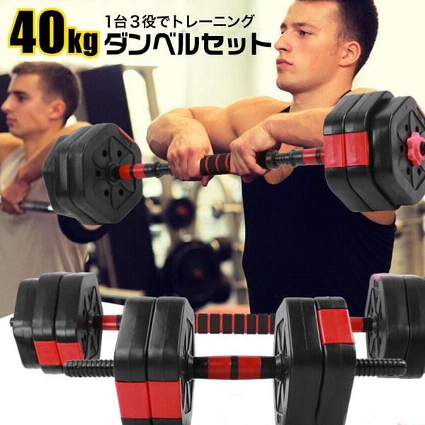 筋肉トレーニング器具 バーベル ダンベル 40kg 筋肉トレ ダイエット ウエイトトレーニング 価格 交渉 送料無料 20kg×2 全国一律送料無料