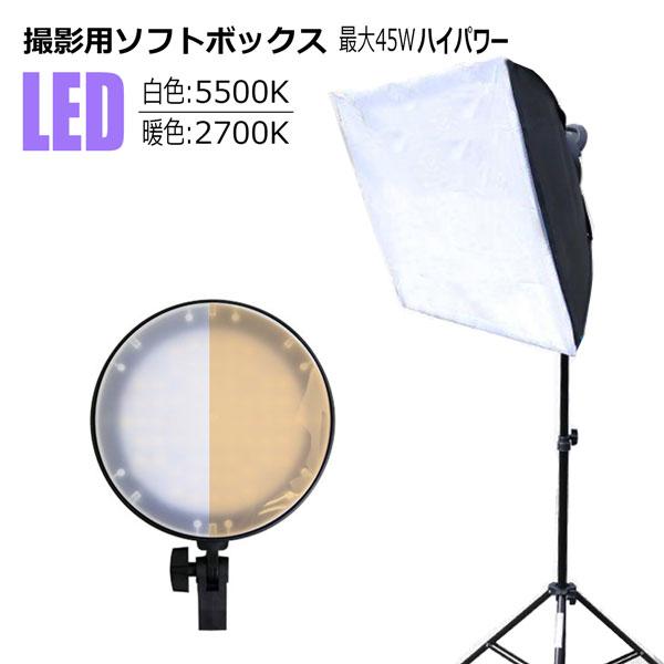 撮影機材 フォトスタジオ 撮影用照明 ソフトボックス LED白色 5500K 在庫一掃売り切りセール 販売 暖色 2700K 切替可能 48×66cm 無段階調整 商品撮影用 伸縮スタンド付 角度調整可 照明 写真 最大45W