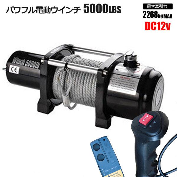 電動ウインチ 5000LBS Max2268kg DC12V 無線リモコン付き ホイスト 引き上げ機 牽引
