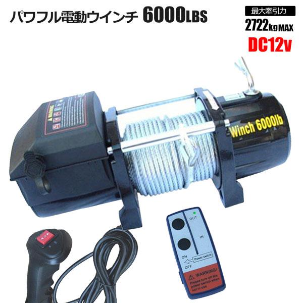 強力電動ウインチ 6000LBS Max2722kg DC12V 無線リモコン付き ホイスト 引き上げ機 電動ウィンチ