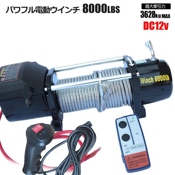 電動 ウインチ 8000LBS Max3628kg DC12V 無線リモコン付き 防水 ウィンチ 牽引 ボート ジェットスキー ホイスト 巻上げ機