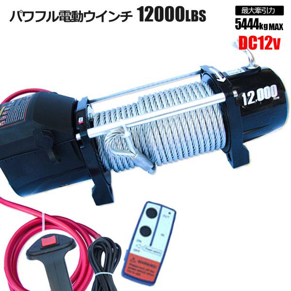 電動 ウインチ 12000LBS Max5444kg DC12V 無線リモコン付き ホイスト 引き上げ機 電動ウィンチ