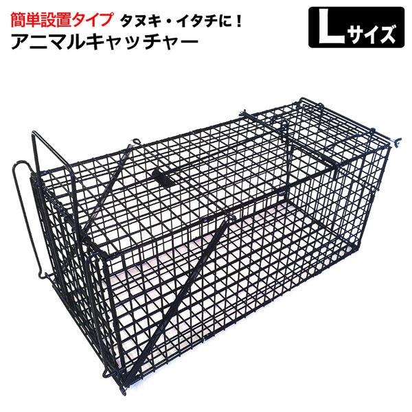 【送料無料】 獣被害対策・動物捕獲器 アニマルキャッチャーLL