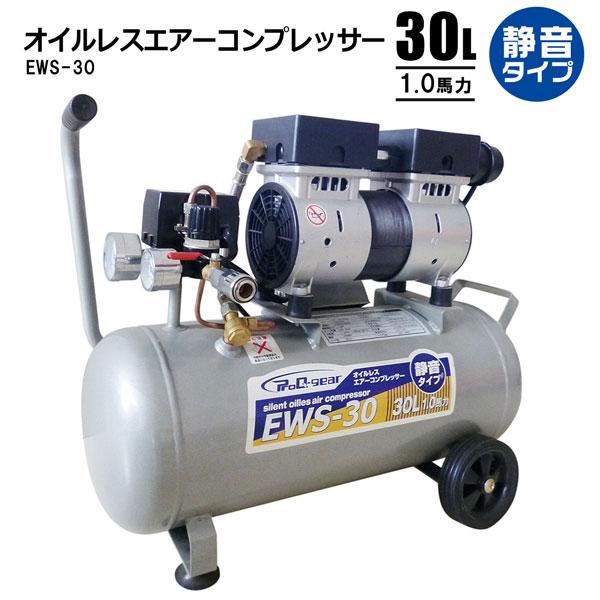 シンセイ 静音オイルレスコンプレッサー30L エアーコンプレッサー EWS-30