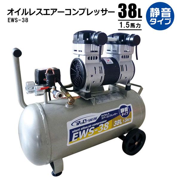 シンセイ 静音オイルレスコンプレッサー38L エアーコンプレッサー EWS-38