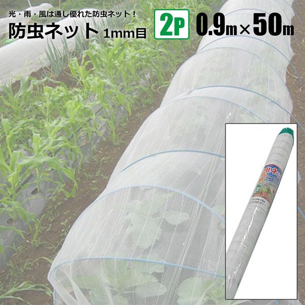 法人宛は基本送料無料 メーカー直送 防虫ネット 1mm目 0.9m×50m 2本 野菜 虫よけ 即日出荷 家庭菜園 市場 防虫網 農業資材 シンセイメーカー直送