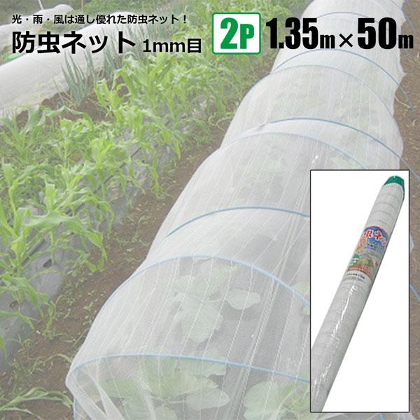 シンセイ 防虫ネット 1mm目 1.35m×50m 2本 農業資材 野菜 家庭菜園 虫よけ 防虫網 送料無料